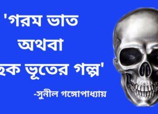 সুনীলের 'গরম ভাত অথবা নিছক ভূতের গল্প': ক্ষুধা কিংবা বাঁচার আকুতি