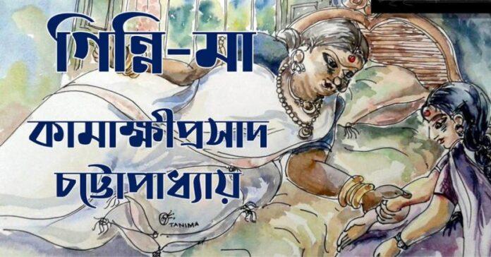 'গিন্নী মা': দেহান্তর বিদ্যা নিয়ে অবিস্মরণীয় এক গল্প