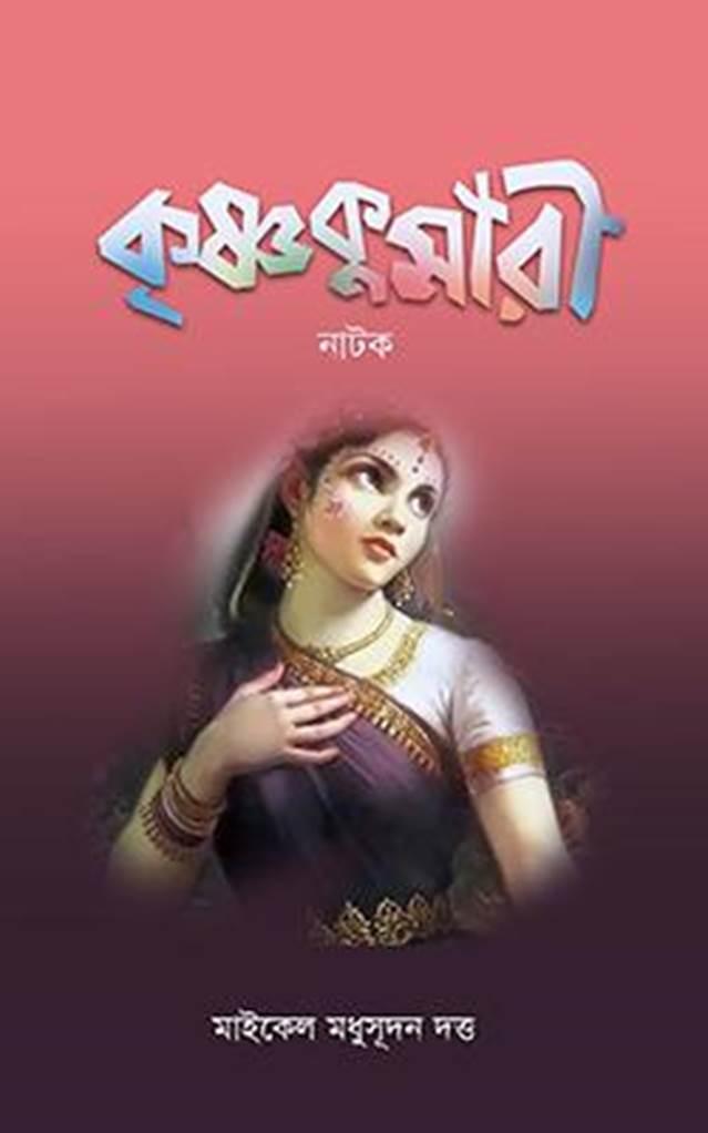 কৃষ্ণকুমারী নাটকের কভার; Image Courtesy: boitalik.com